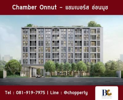 For SaleCondoOnnut, Udomsuk : * Cheapest + special * Chambers Onnut Station 1 bedroom price 3.2 million baht [Tel. 081-919-7975]